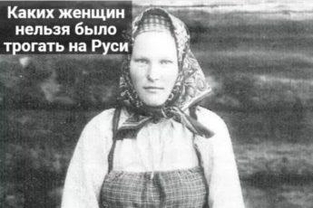 Каких женщин нельзя было трогать на Руси