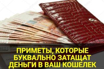 Приметы к деньгам