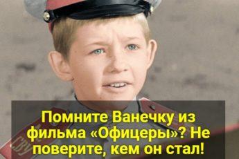 фильм Офицеры, Андрей Громов