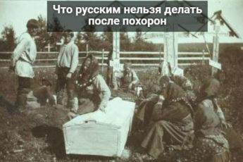 Что русским нельзя делать после похорон