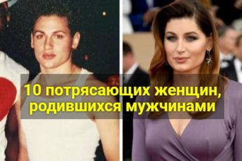 Знаменитые трансгендеры
