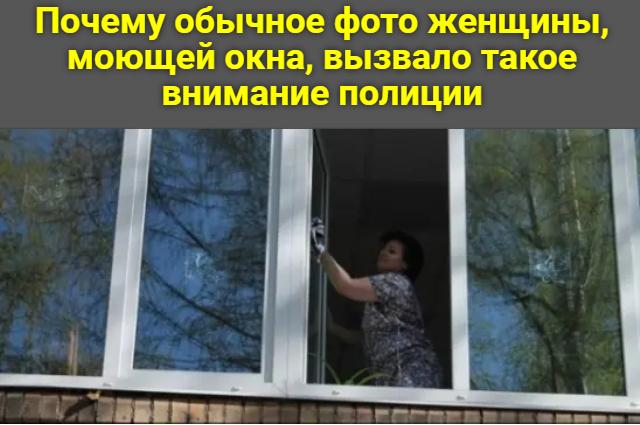 Почему обычное фото женщины, моющей окна, вызвало такое внимание пoлиции