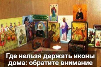 Где нельзя держать иконы дома