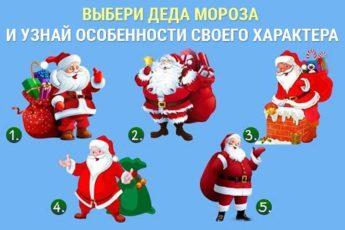 Тест Выбери Деда Мороза