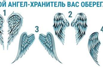 Как узнать своего Ангела