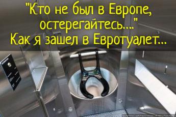 «Кто не был в Европе, остерегайтесь…». Как я зашел в Евротуалет…