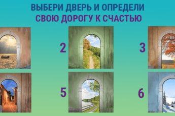 Тест выбери дверь и найди свою дорогу в жизни