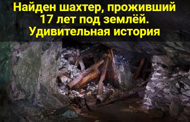 Найден шахтер, проживший 17 лет под землей