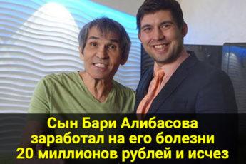 Сын Бари Алибасова заработал на его болезни 20 миллионов рублей и исчез