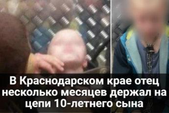 В Краснодарском крае отец несколько месяцев держал на цепи 10-летнего сына