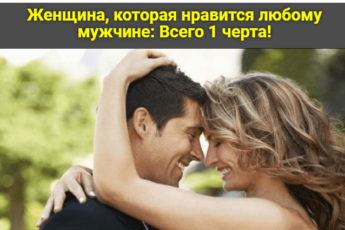 Женщина, которая нравится любому мужчине: Всего 1 черта!