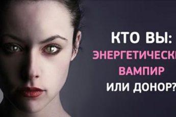 Кто вы — энергетический вампир или донор? Пройдите тест и узнайте!