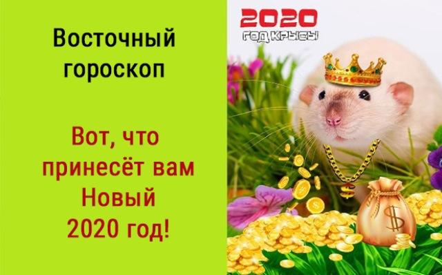 Что вас ждет в 2020-м согласно Вашего года рождения?