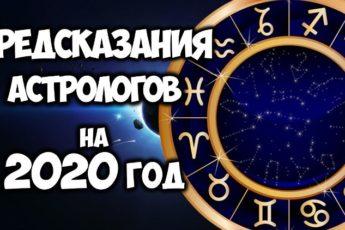 Предсказания астрологов на 2020 год