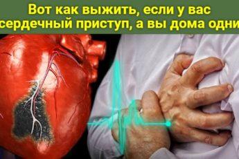 Вот как выжить, если у вас сердечный приступ, а вы дома одни