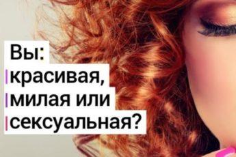 Тест: Какая вы женщина: красивая, милая или sксуальная?