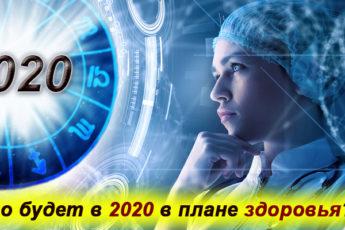 КАКИЕ ПЕРЕМЕНЫ СО ЗДОРОВЬЕМ ЖДУТ ВАС В 2020 ГОДУ. АСТРОЛОГИЧЕСКИЙ ПРОГНОЗ ПО ЗНАКАМ ЗОДИАКА