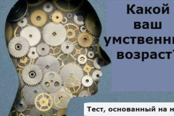 Какой ваш интелектуальный возраст? Научные данные!