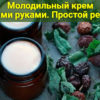 Молодильный крем своими руками. Простой рецепт