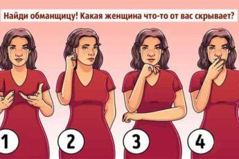 Язык тела: Найди обманщицу! Какая женщина что-то от вас скрывает?