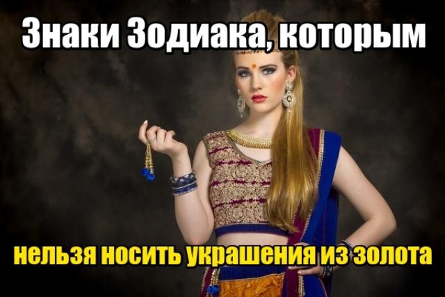Знаки Зодиака, которым нельзя носить украшения из золота