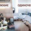 ХАРАКТЕР ЧЕЛОВЕКА. О чем говорит беспорядок в твоем доме? Интересный тест!