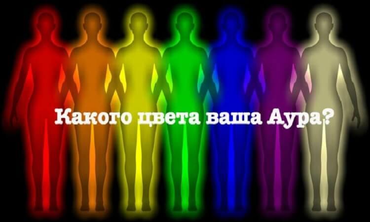 Какого цвета ваша аура? Узнайте прямо сейчас!