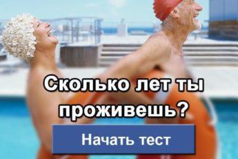 Правдивый тест: Сколько лет вы проживете?