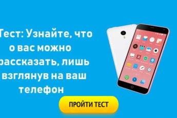 Тест: Узнайте, что о вас можно рассказать, лишь взглянув на ваш телефон