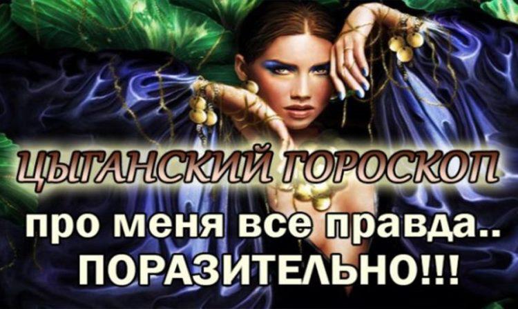 Цыганский гороскоп — для всех знаков зодиака