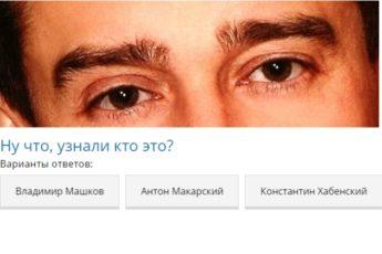 Тест: Угадайте знаменитость по глазам