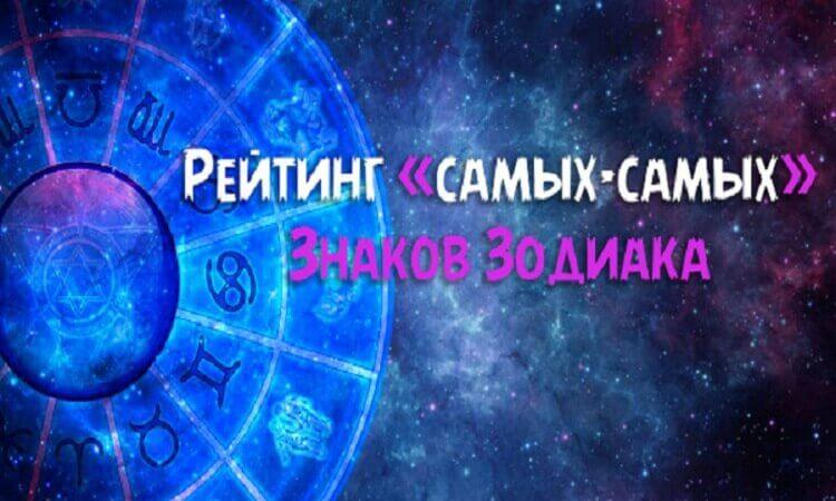 Узнайте УНИКАЛЬНОСТЬ своего знака зодиака!