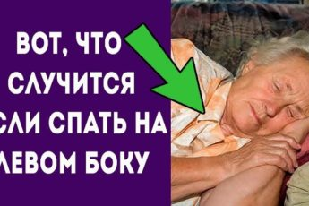 Вот как сон на левом боку влияет на ваше здоровье