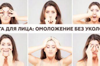 Йога для лица: омоложение без уколов