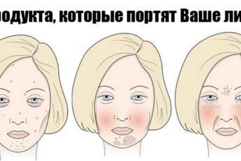 4 продукта, которые портят Ваше лицо!