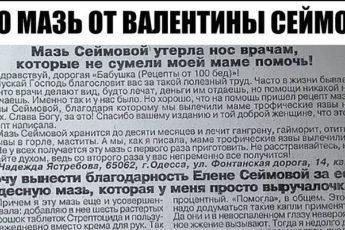 Нашумевшая мазь Елены Сеймовой. При гайморите, отите, нарывах, отеках, женских заболеваниях и суставной боли