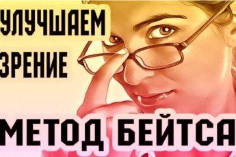 С гимнастикой БЕЙТСА, вы вернете себе идеальное зрение!
