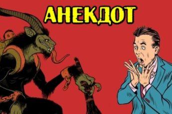 Анекдот-притча про старого грешника и адские процедуры