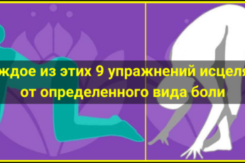 Каждое из этих 9 упражнений исцеляет от определенного вида боли