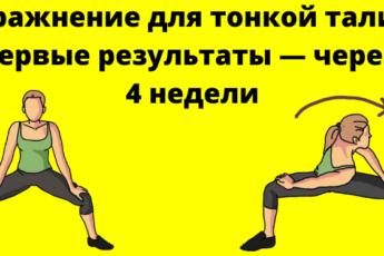 Упражнение для тонкой талии: первые результаты — через 4 недели