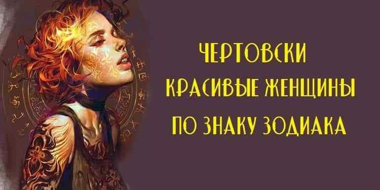 Чертовски красивые женщины по знаку Зодиака