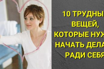 10 трудных вещей, которые нужно начать делать ради себя