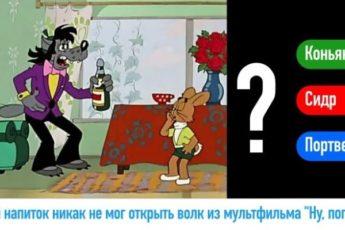 Сможете ответить на эти 13 алкогольных вопросов о советском кино?