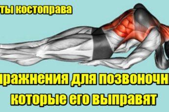 2 упражнения для позвоночника которые его выправят
