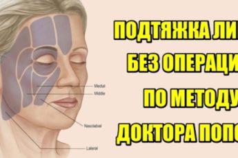 Подтяжка лица без операции по методу доктора Попова
