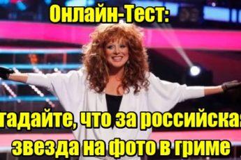 Тест: угадайте, что за российская звезда на фото в гриме