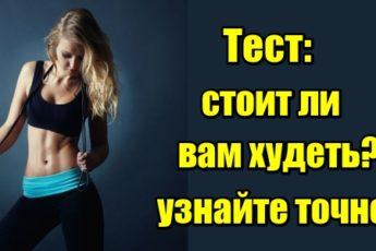 Тест: узнайте, стоит ли вам худеть?