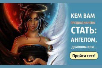 Тест. Кем вам предназначено стать: Ангелом, Демоном или…?