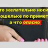 Что желательно носить в кошельке по приметам, а что опасно