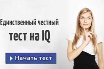 Единственный в интернете честный тест на IQ. Сможете пройти?